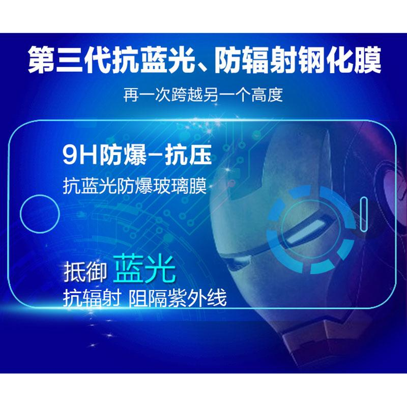 Anti Blue Ray Eye Protection Tempered Glass Screen